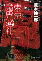 東京魔界巡礼