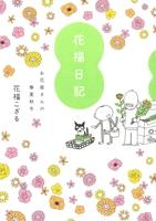 花福日記 お花屋さんの春夏秋冬