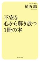 不安を心から解き放つ1冊の本