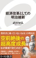 『経済改革としての明治維新』の電子書籍