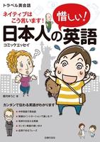 日本人の惜しい!英語