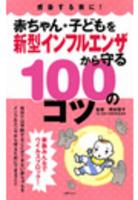 赤ちゃん・子どもを新型インフルエンザから守る100のコツ