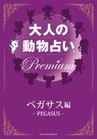 大人の動物占い Premium【分冊版 ペガサス】