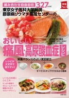 東京女子医科大学附属膠原病リウマチ痛風センターのおいしい痛風・高尿酸血症レシピ
