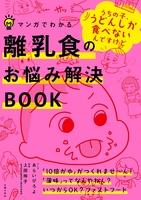 マンガでわかる離乳食のお悩み解決BOOK