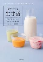 酵素いきいき生甘酒