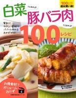 白菜さえあれば!豚バラ肉さえあれば!100レシピ