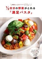 1/2日分の野菜がとれる「満足パスタ」