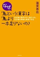 なぜ「烏」という漢字は「鳥」より一本足りないの?