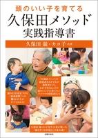 頭のいい子を育てる久保田メソッド実践指導書