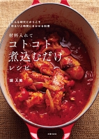 【期間限定価格】材料入れてコトコト煮込むだけレシピ
