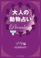 大人の動物占い Premium【分冊版 ゾウ】