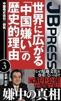 世界に広がる「中国嫌い」の歴史的理由 中国株式会社の研究3