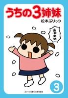 ぷりっつ電子文庫 うちの3姉妹(3)