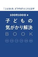 100問100答 子どもの気がかり解決BOOK
