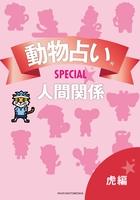 動物占いSPECIAL 人間関係【分冊版 虎】