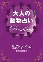 大人の動物占い Premium【分冊版 黒ひょう】