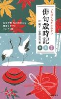 いちばんわかりやすい俳句歳時記 秋 冬 新年