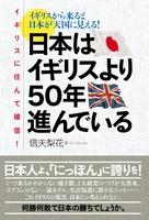 イギリスに住んで確信!日本はイギリスより50年進んでいる