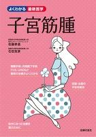 子宮筋腫(よくわかる最新医学)