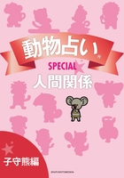 動物占いSPECIAL 人間関係【分冊版 子守熊】