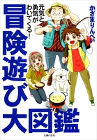 冒険遊び大図鑑