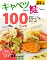 キャベツさえあれば!鮭さえあれば!100レシピ