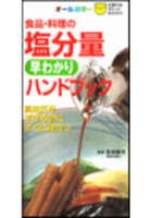 食品・料理の塩分量早わかりハンドブック