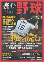 読む野球-9回勝負-No.1