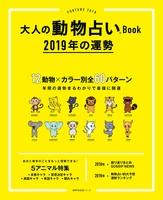 大人の動物占いBook 2019年の運勢
