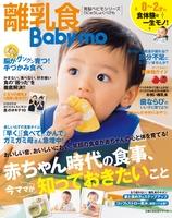 離乳食Baby-mo