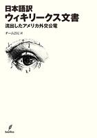 日本語訳 ウィキリークス文書 流出したアメリカ外交公電