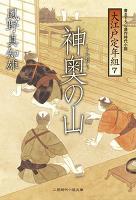 神奥の山 大江戸定年組7