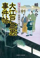 大江戸三男事件帖 与力と火消と相撲取りは江戸の華