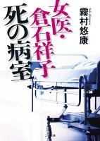 女医・倉石祥子 死の病室