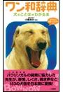 ワン和辞典 犬のことばがわかる本