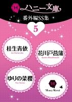 ハニー文庫番外編SS集5