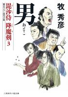 男 毘沙侍 降魔剣3
