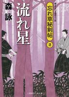 流れ星 忘れ草秘剣帖2