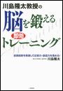 川島隆太教授の脳を鍛える即効トレーニング