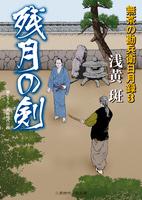 残月の剣 無茶の勘兵衛日月録3