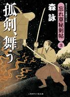 孤剣、舞う 忘れ草秘剣帖3