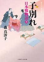 子別れ 日本橋物語6