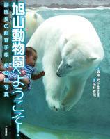 旭山動物園へようこそ!(2)〈おらんうーたん館〉