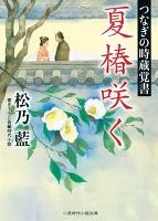 夏椿咲く つなぎの時蔵覚書
