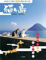 猫ヶ島〈2〉