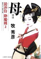母 毘沙侍 降魔剣2