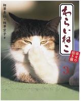 わらいねこ3 幸せの招き猫