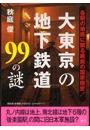 大東京の地下鉄道99の謎