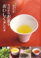 日本茶ソムリエ・和多田喜の今日からお茶をおいしく楽しむ本